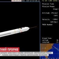 До міжнародної космічної станції успішно запустили українсько-американську ракету