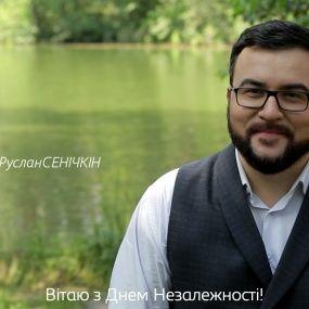 25 незалежних років. Руслан Сенічкін