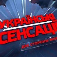 Украинские сенсации 78 выпуск. Две стороны Михо