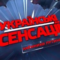Украинские сенсации 76 выпуск. Наемники Путина