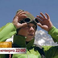 Дмитрий Комаров приглашает на вершину мира – смотрите Мир наизнанку
