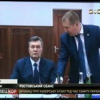 Ростов опинився на перших шпальтах українських та російських ЗМІ