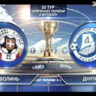 Матч ЧУ 2015/2016. 25 тур. Волинь - Дніпро - 2:3