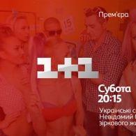 Как ведут себя звезды, когда думают, что их никто не видит - смотрите Украинские сенсации на 1+1