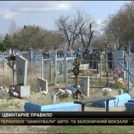 У Дніпрі заборонили огороджувати могили на цвинтарях