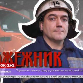 Кімната-антистрес, безсоння та хибні виїзди - що варто знати про складнощі професії пожежника