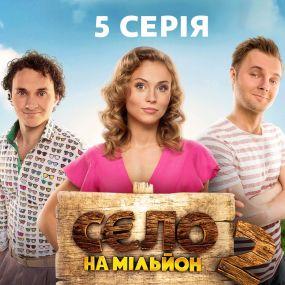 Село на миллион 2 сезон 5 серия