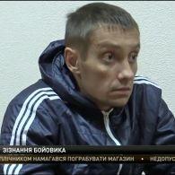 Бойовик із батальйону Плотницького зізнався в обстрілах житлових кварталів