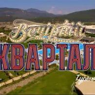 Вечірній Квартал у Туреччині 4 випуск 2 частина 2017 року