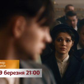 Серіал про любов та беззаконня - Сувенір з Одеси на 1+1