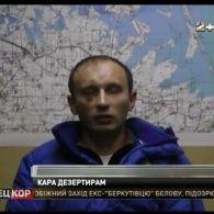 2 місяці під вартою дезертирам - Олександру Баранову та Максиму Одинцову