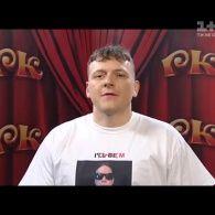Елизаров Владимир из Киева во второй раз зачитал рэп для комиков. Рассмеши комика. 11 сезон.1 выпуск