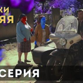 Байки Мітяя. 20 серія