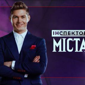 Перевірка міста Ужгород – Інспектор. Міста. 1 випуск 1 сезон