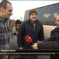 Жадана воля: репортаж з повернення полонених українців