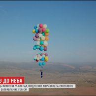 Британець пролетів 25 кілометрів над Африкою на повітряних кульках із гелієм