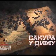 Сакура у димі. Україна. Історія катастроф 3 серія