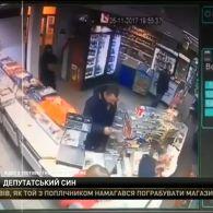 Син народного депутата від Радикальної партії хотів пограбувати магазин