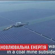 Китайці запустили найбільшу в світі плавучу фотоелектростанцію