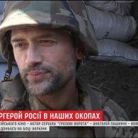 Російський актор Анатолій Пашинін дав ексклюзивне інтерв'ю ТСН.Тижднь про службу в українських окопах