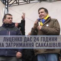 """Операція """"Невловимий"""": хронологія подій навколо затримання Саакашвілі"""
