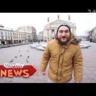 Хорошо там, где нас нет. Репортаж из Львова