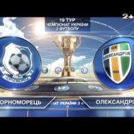 Чорноморець - Олександрія - 1:2. Відео голів