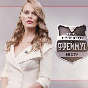 Проверка города Хмельницкий. Новый инспектор Фреймут. Города - 6 серия, 4 сезон