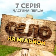 Село на миллион 1 сезон 7 серия - 1 часть