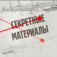 Новий заручник Кремля - Секретні матеріали