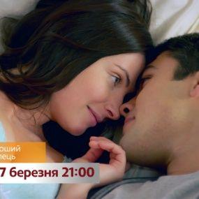 """Скоро на 1+1 серіал """"Хороший хлопець"""" – Настя"""