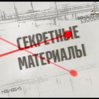Віп-села України - Секретні матеріали