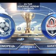 Чорноморець - Шахтар - 1:1. Відео матчу