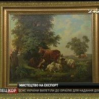 Двадцять одну картину затримали київські  митники під час спроби їх пересилки до Китаю