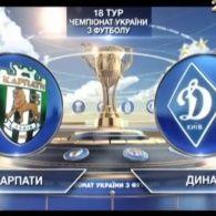 Матч ЧУ 2015/2016 - Карпати - Динамо - 1:2