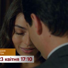 """Чуттєва прем'єра """"Кохання Мер'єм"""" - з 23 квітня на 1+1"""