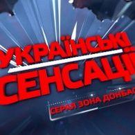 Украинские сенсации 74 выпуск. Серая зона Донбасс