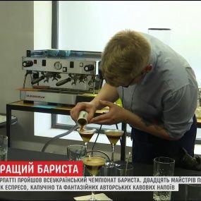 На Прикарпатті двадцять майстрів приготували 240 чашок авторських кавових напоїв
