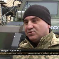 Українські військові спостерігачі повернулися з Донбасу