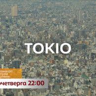 Дмитрий Комаров в Токио – смотрите Мир наизнанку на 1+1