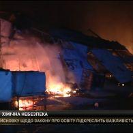 В Одесі сталась хімічна пожежа