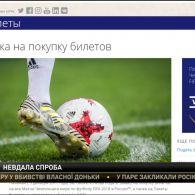 ФІФА заблокувала окупованому Криму продаж квитків на мундіаль-2018 у Росії