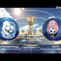 Чорноморець - Зоря – 0:0. Відео матчу