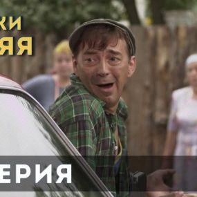 Байки Мітяя. 9 серія