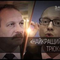 Депутаты-претенденты на премию Оскар - Гроші