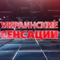 Украинские сенсации 7 выпуск. Все об убийстве Вороненкова