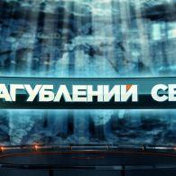 Загублений світ 1 сезон 36 випуск. Терор