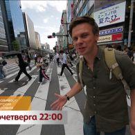 Дмитрий Комаров в Хиросиме – смотрите Мир наизнанку на 1+1