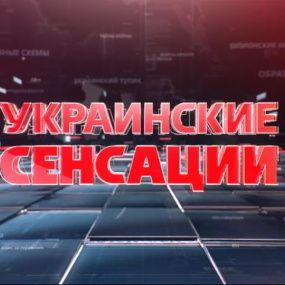 Українські сенсації.  Старість у радість