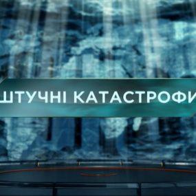 Штучні катастрофи – Загублений світ. 26 випуск
